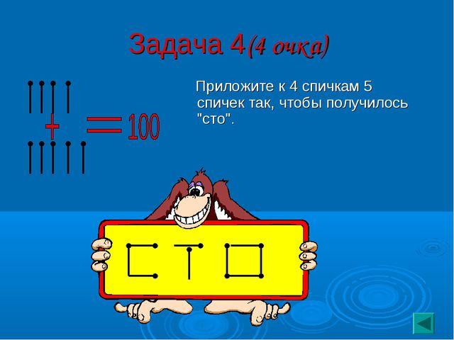"""Задача 4(4 очка) Приложите к 4 спичкам 5 спичек так, чтобы получилось """"сто""""."""