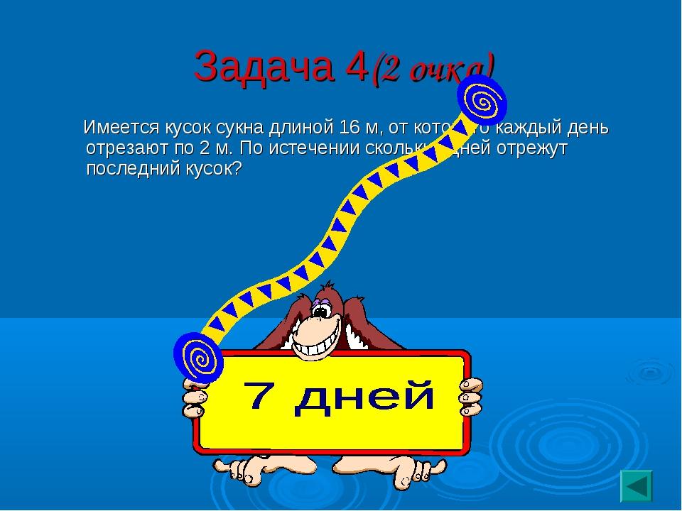 Задача 4(2 очка) Имеется кусок сукна длиной 16 м, от которого каждый день отр...