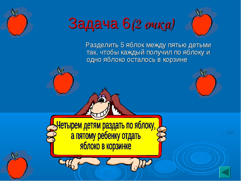 Задача 6(2 очка) Разделить 5 яблок между пятью детьми так, чтобы каждый получ...