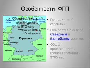 Особенности ФГП Граничит с 9 странами Омывается с севера Северным и Балтийски