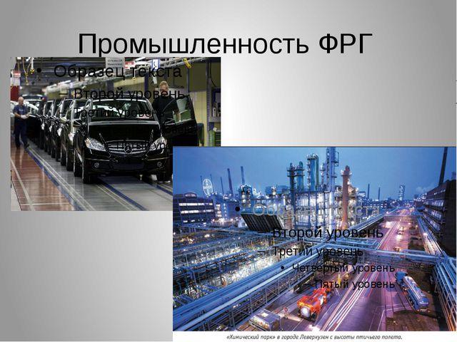 Промышленность ФРГ
