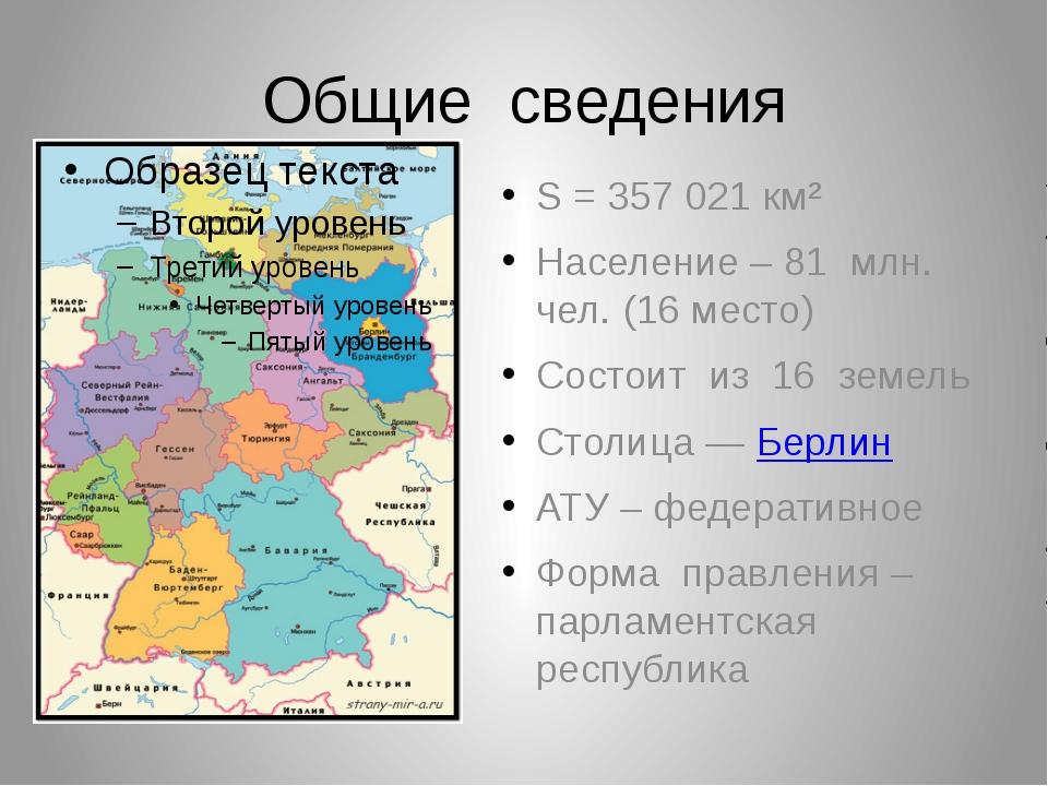 Общие сведения S = 357 021 км² Население – 81 млн. чел. (16 место) Состоит из...