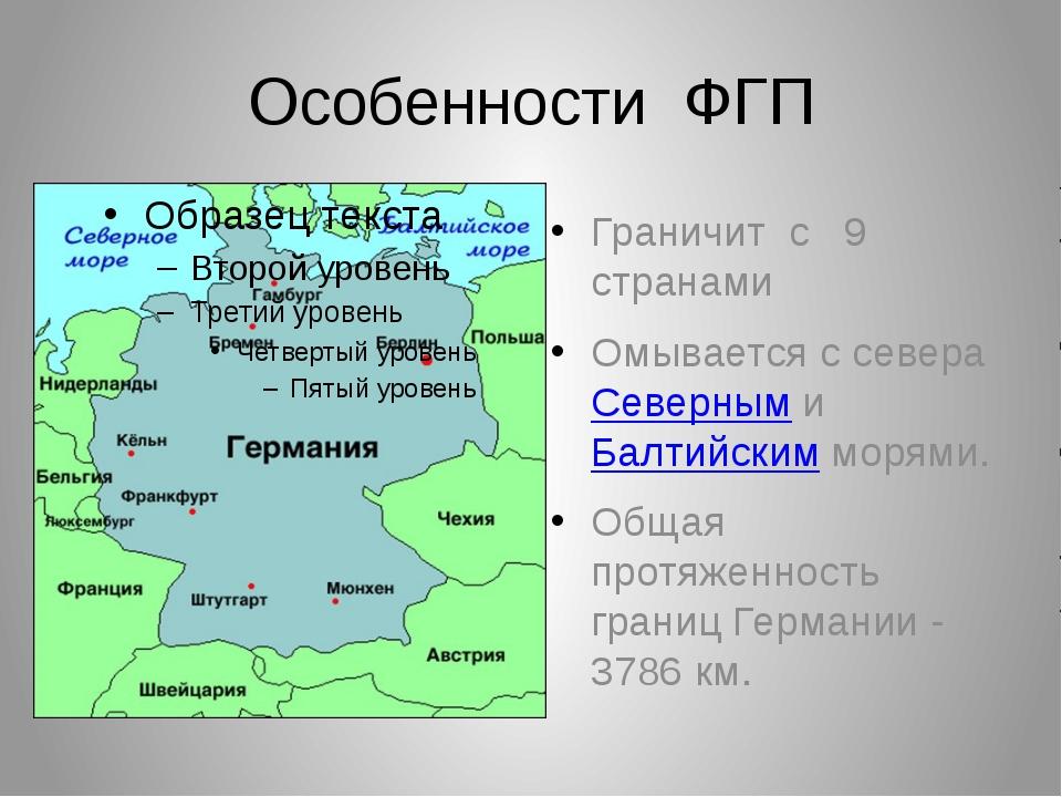 Особенности ФГП Граничит с 9 странами Омывается с севера Северным и Балтийски...