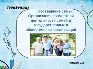 Тенденции Просвещение семьи. Организация совместной деятельности семей и госу