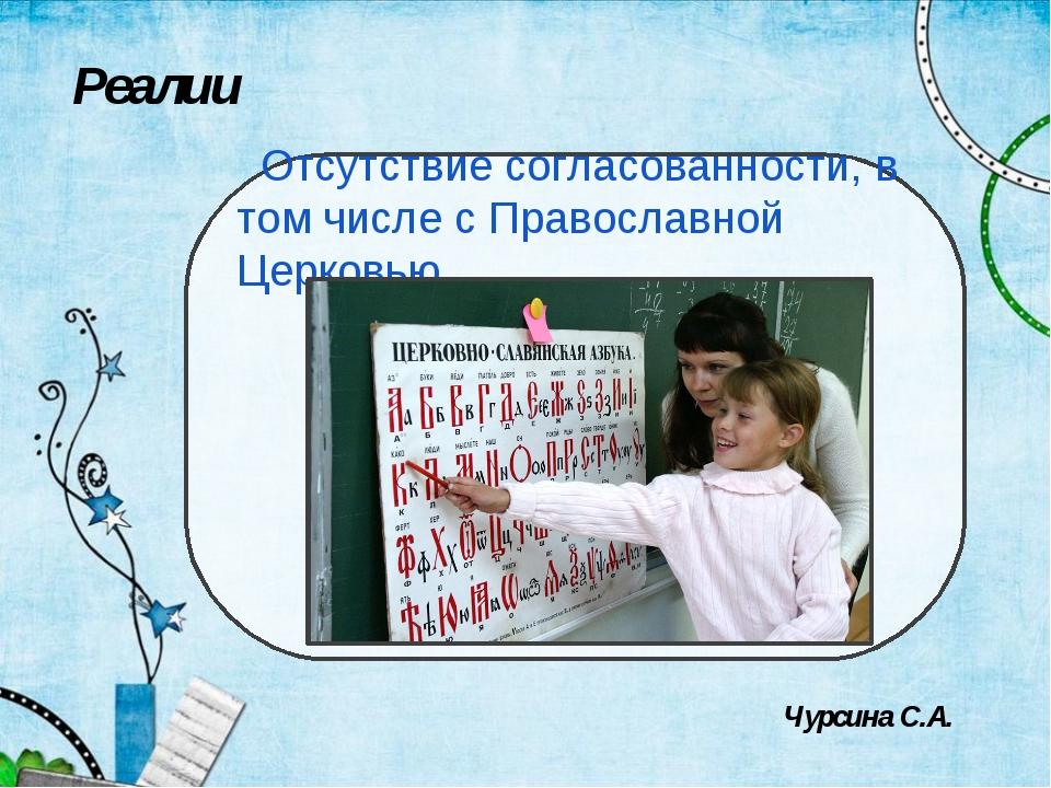 Реалии Отсутствие согласованности, в том числе с Православной Церковью Чурсин...