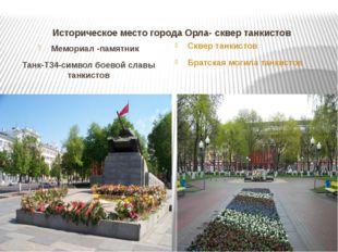 Историческое место города Орла- сквер танкистов Мемориал -памятник Танк-Т34-с