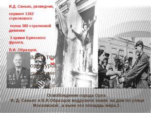 Освобождение города Орла . И. Д. Санько и В.И.Образцов водрузили знамя на дом