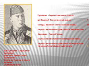 В.М. Бочаров. Первым из орловцев удостоен звания Героя Советского Союза за уч