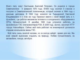 Моего папу зовут Светлышев Анатолий Петрович. Он родился в городе Семипалатин