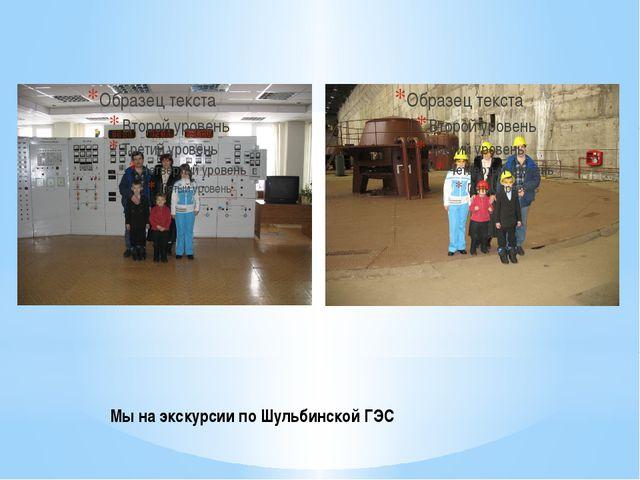 Мы на экскурсии по Шульбинской ГЭС