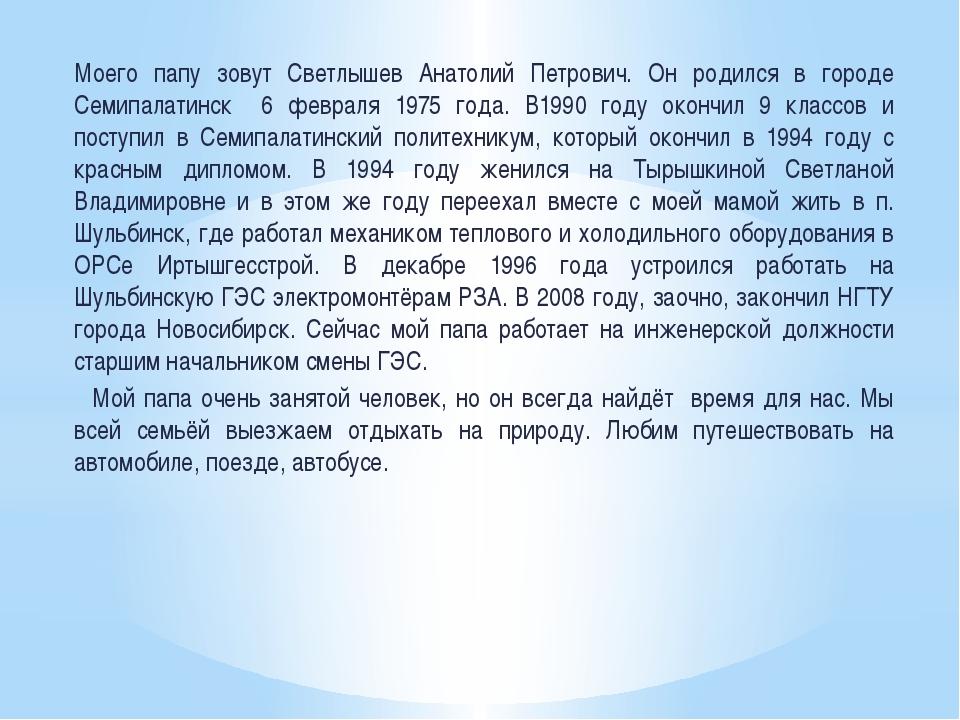 Моего папу зовут Светлышев Анатолий Петрович. Он родился в городе Семипалатин...
