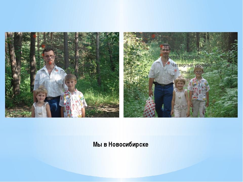 Мы в Новосибирске