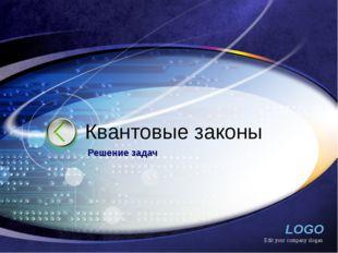 Квантовые законы Решение задач LOGO