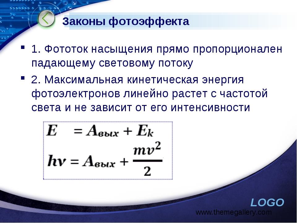 закон эйнштейна для фотоэффекта формула сарматской кочевницы