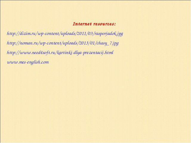 Internet resources: http://dizim.ru/wp-content/uploads/2011/03/rasporjadok.jp...
