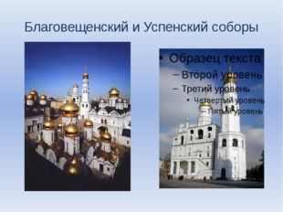 Благовещенский и Успенский соборы