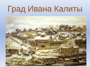 Град Ивана Калиты
