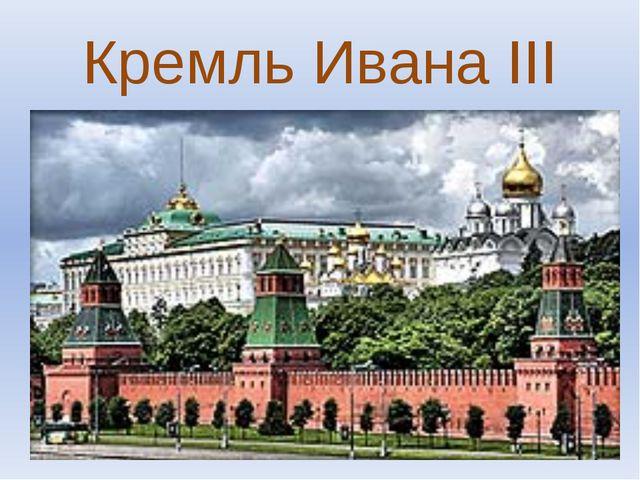 Кремль Ивана III