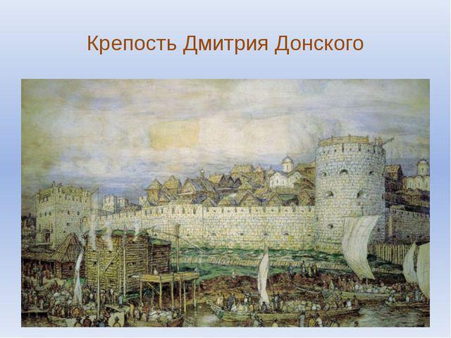Крепость Дмитрия Донского