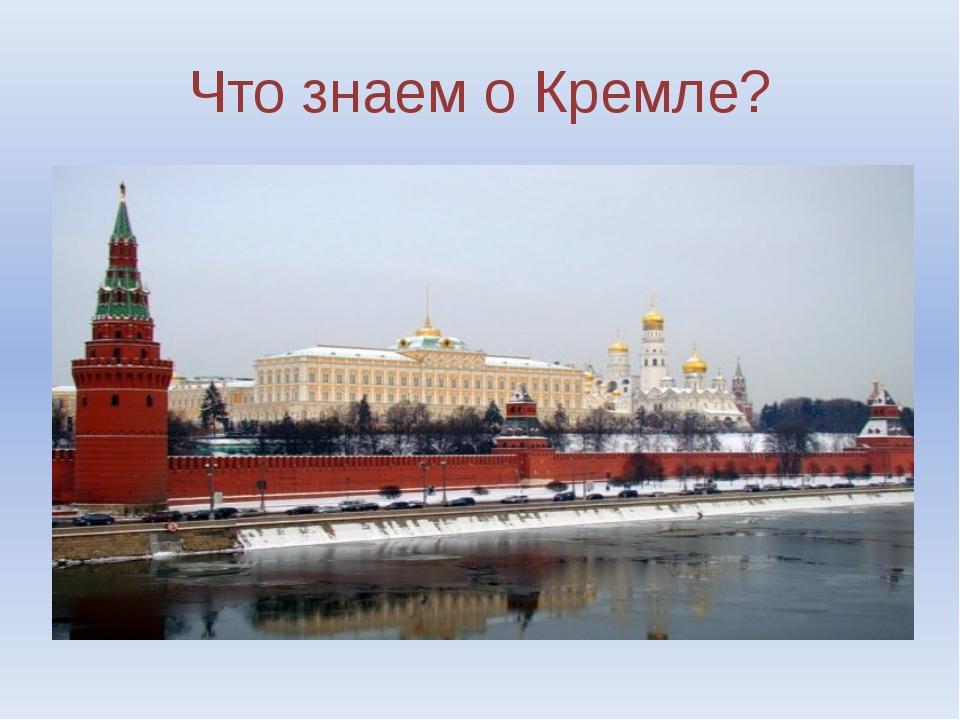 Что знаем о Кремле?