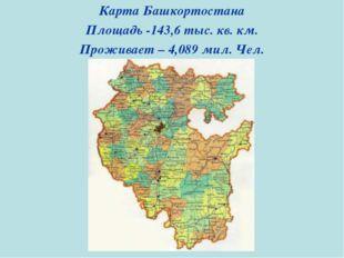 Карта Башкортостана Площадь -143,6 тыс. кв. км. Проживает – 4,089 мил. Чел.