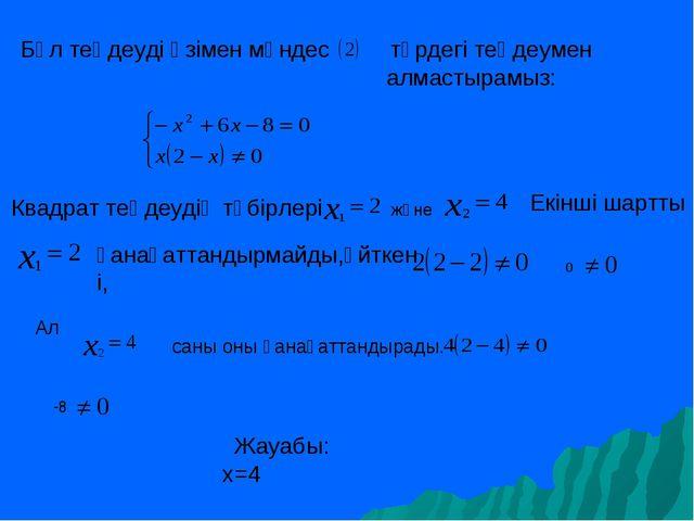 Бұл теңдеуді өзімен мәндес түрдегі теңдеумен алмастырамыз: Квадрат теңдеудің...