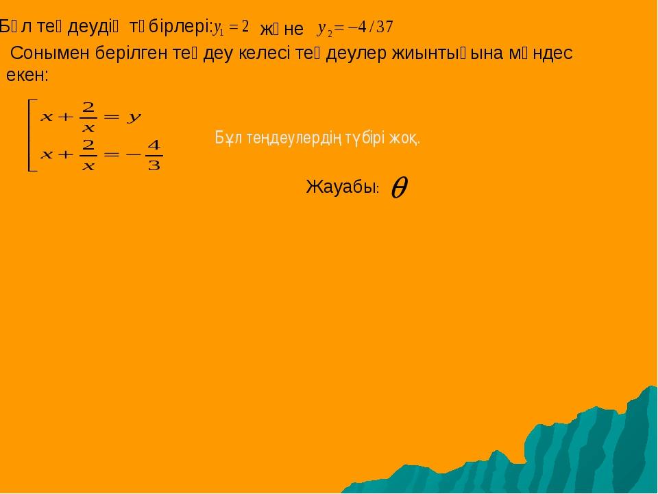 Бұл теңдеудің түбірлері: және Сонымен берілген теңдеу келесі теңдеулер жиынт...