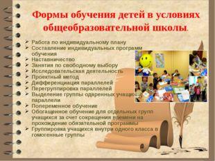 Формы обучения детей в условиях общеобразовательной школы. Работа по индивид