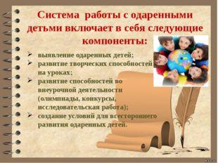 Система работы с одаренными детьми включает в себя следующие компоненты: выя