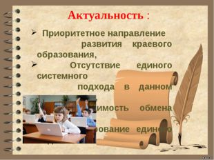Актуальность : Приоритетное направление развития краевого образования, Отсут
