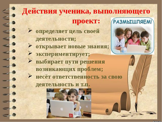 Действия ученика, выполняющего проект: определяет цель своей деятельности; о...