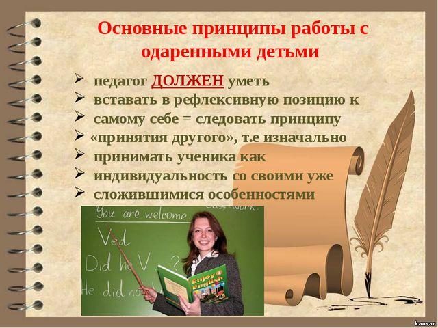 Основные принципы работы с одаренными детьми педагог ДОЛЖЕН уметь вставать в...