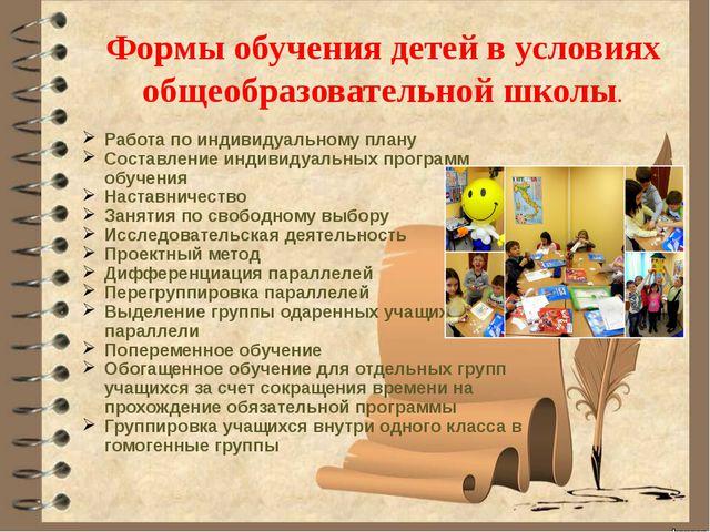 Формы обучения детей в условиях общеобразовательной школы. Работа по индивид...