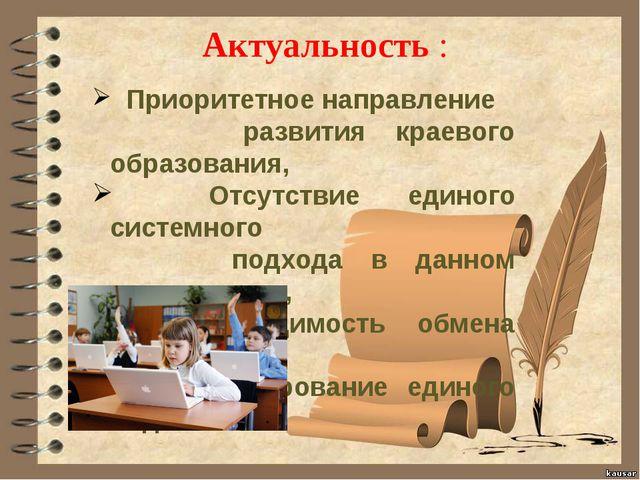 Актуальность : Приоритетное направление развития краевого образования, Отсут...