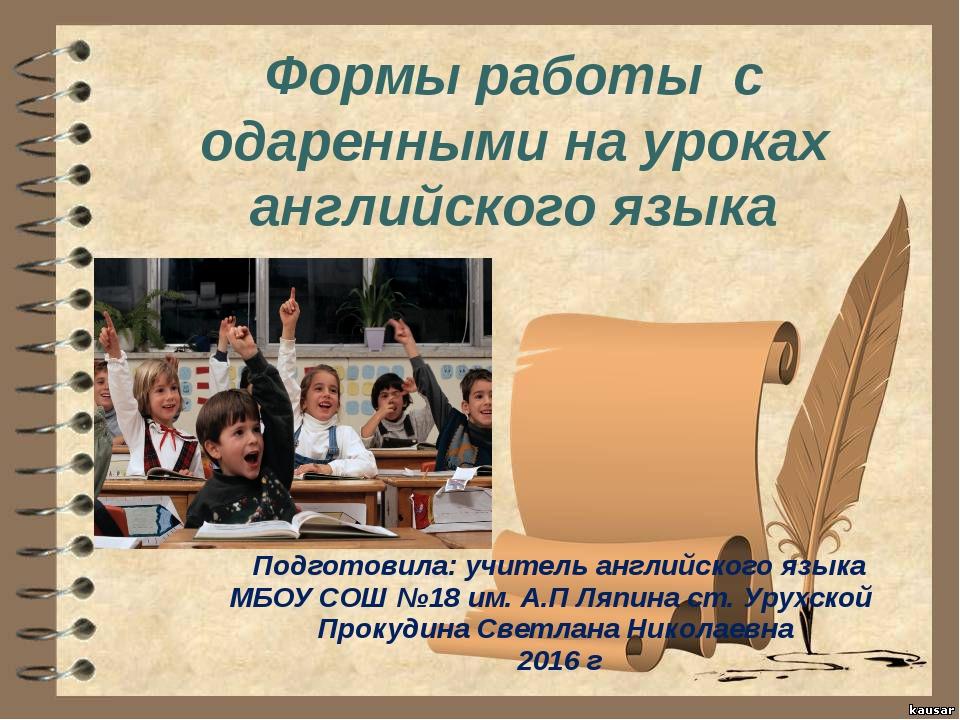 Формы работы с одаренными на уроках английского языка Подготовила: учитель а...