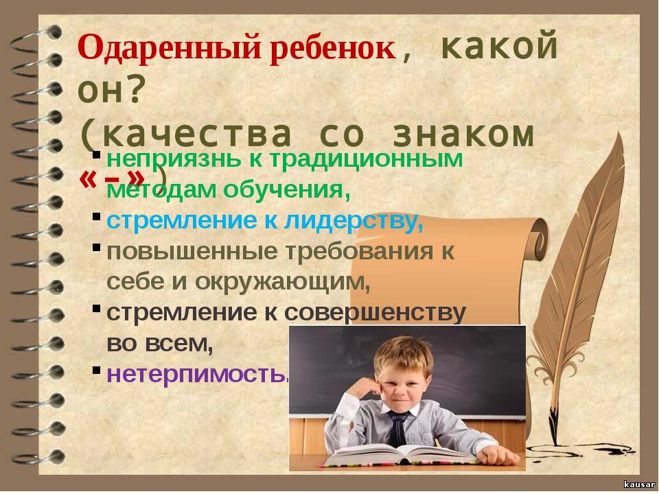 Одаренный ребенок, какой он? (качества со знаком «-») неприязнь к традиционн...