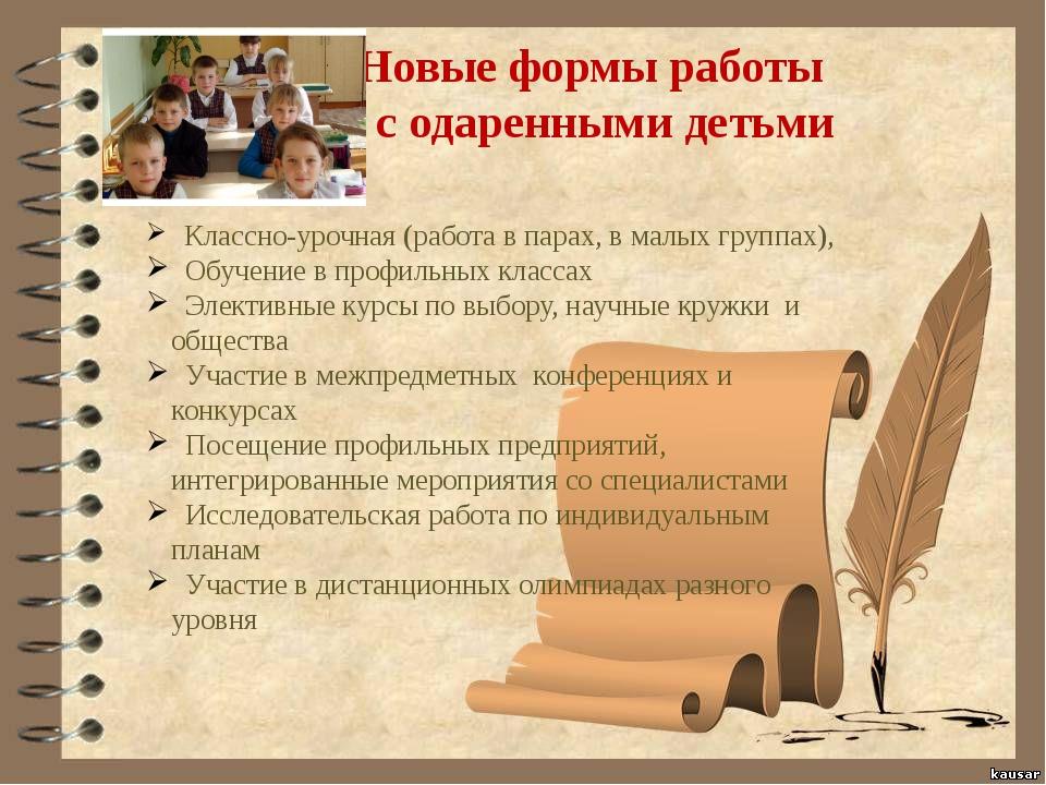 Новые формы работы с одаренными детьми Классно-урочная (работа в парах, в ма...