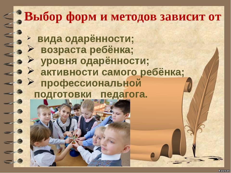 Выбор форм и методов зависит от вида одарённости; возраста ребёнка; уровня о...