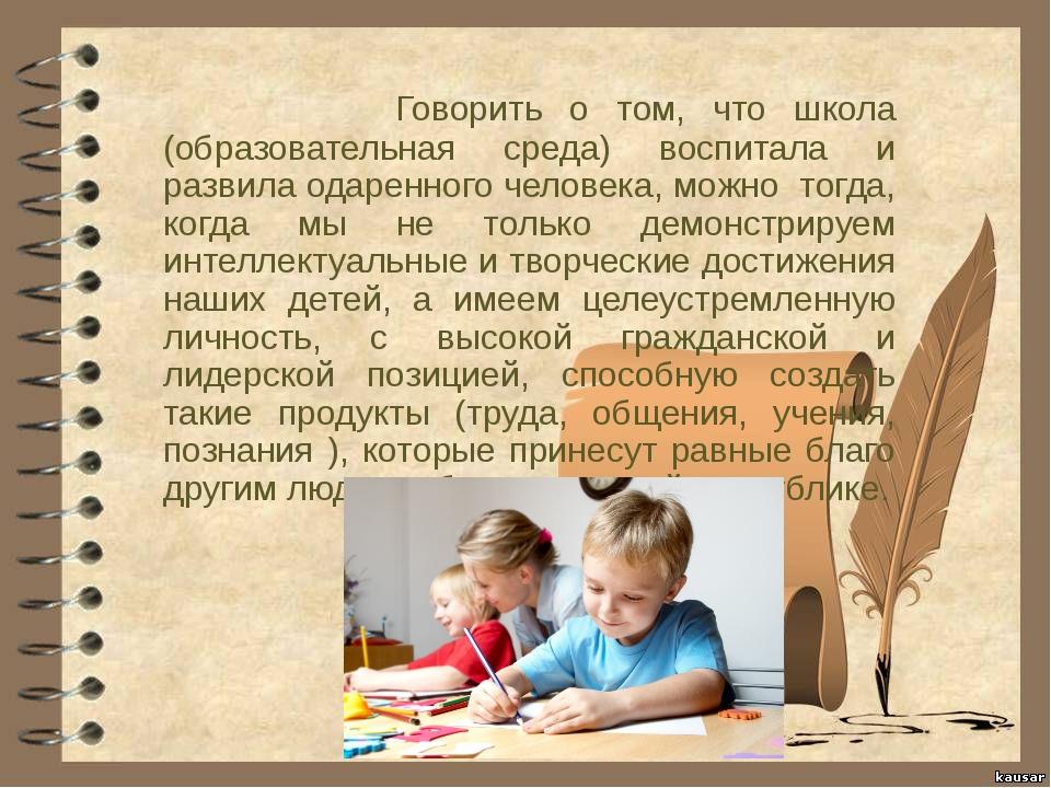 Говорить о том, что школа (образовательная среда) воспитала и развила одарен...