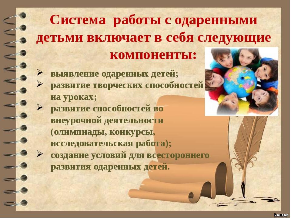 Система работы с одаренными детьми включает в себя следующие компоненты: выя...