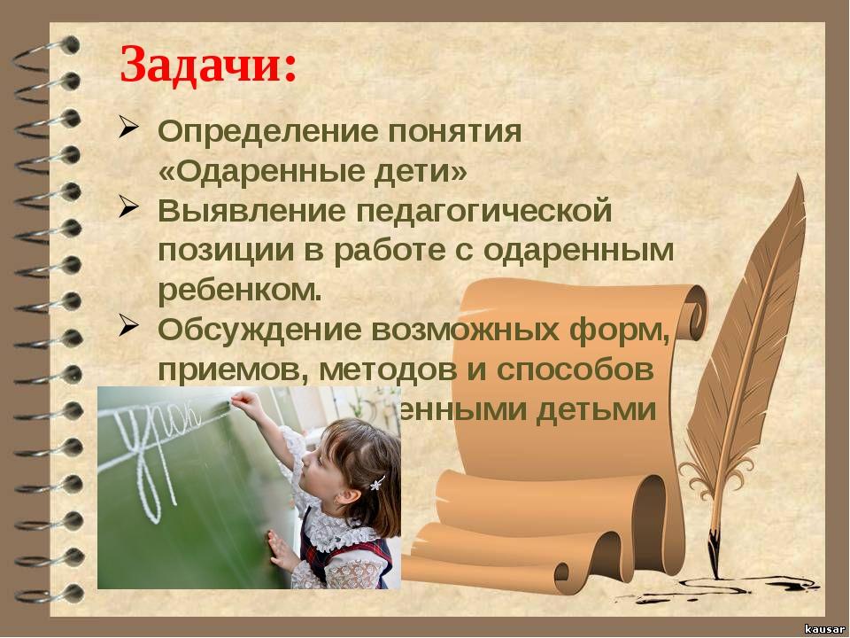Задачи: Определение понятия «Одаренные дети» Выявление педагогической позици...