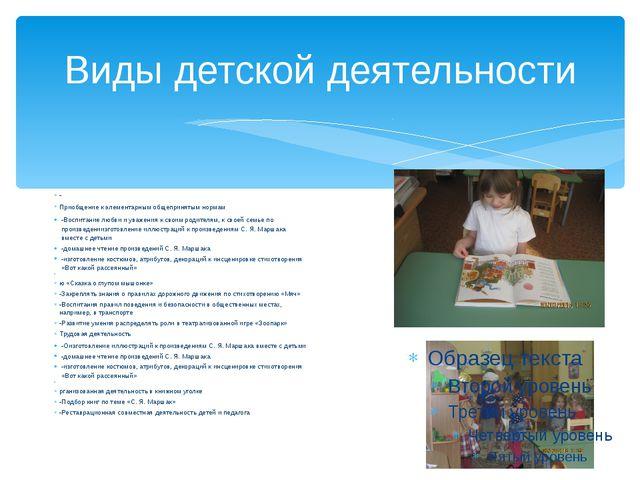 Виды детской деятельности - Приобщение к элементарным общепринятым нормам -Во...