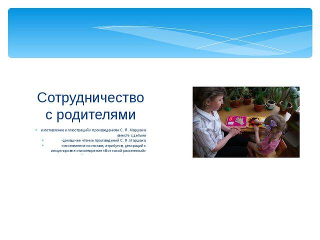 изготовление иллюстраций к произведениям С. Я. Маршака вместе с детьми -домаш...
