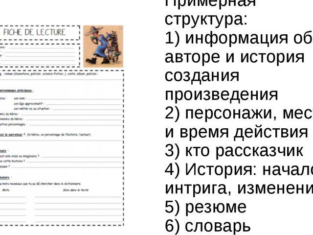 Примерная структура: 1) информация об авторе и история создания произведения...