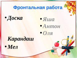 Фронтальная работа Доска Карандаш Мел Яша Антон Оля