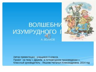 ВОЛШЕБНИК ИЗУМРУДНОГО ГОРОДА А .ВОЛКОВ Автор презентации : учащиеся 4 класса.