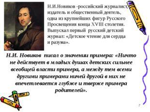 7 Н.И. Новиков писал о значении примера: «Ничто не действует в младых душах д
