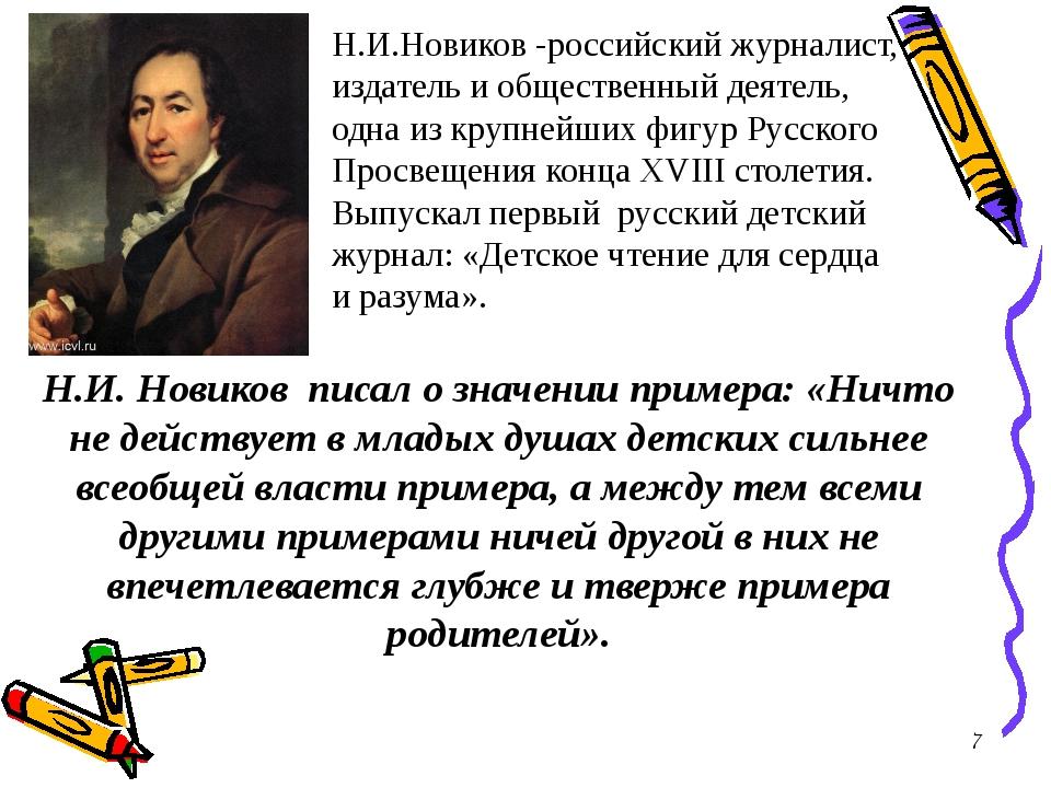 7 Н.И. Новиков писал о значении примера: «Ничто не действует в младых душах д...