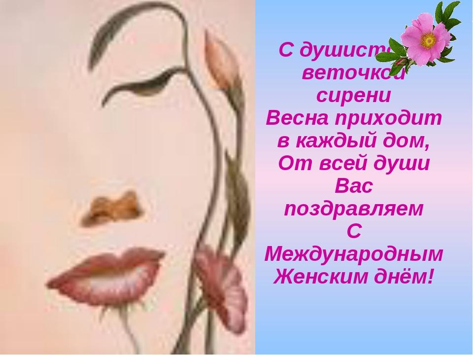 С душистой веточкой сирени Весна приходит в каждый дом, От всей души Вас позд...