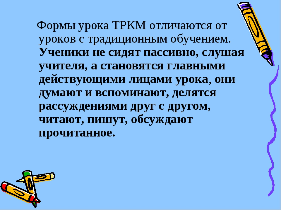 Формы урока ТРКМ отличаются от уроков с традиционным обучением. Ученики не с...